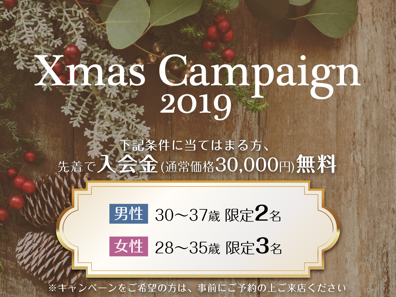2019年12月クリスマスキャンペーン
