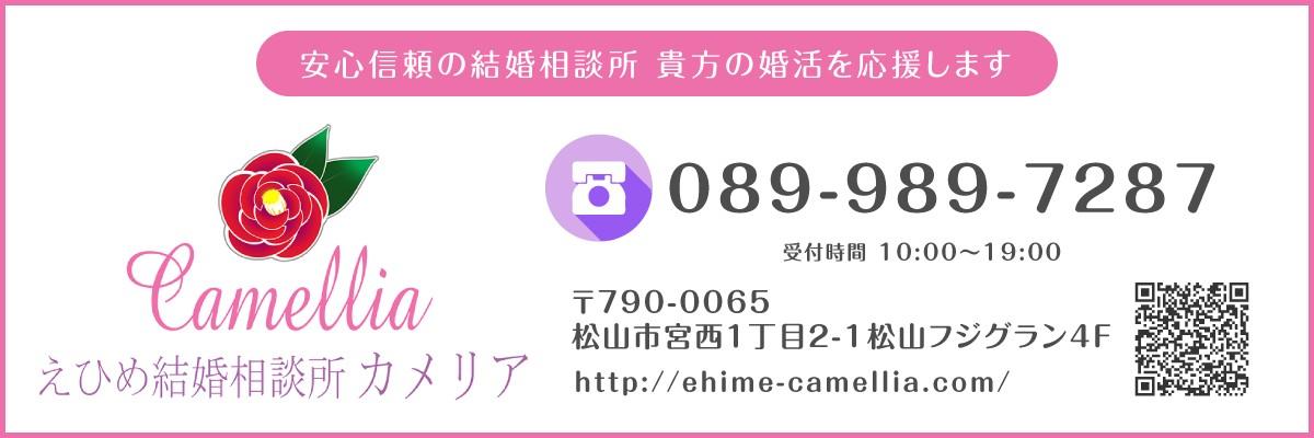 愛媛結婚相談所カメリア 電話番号は089-989-7287です