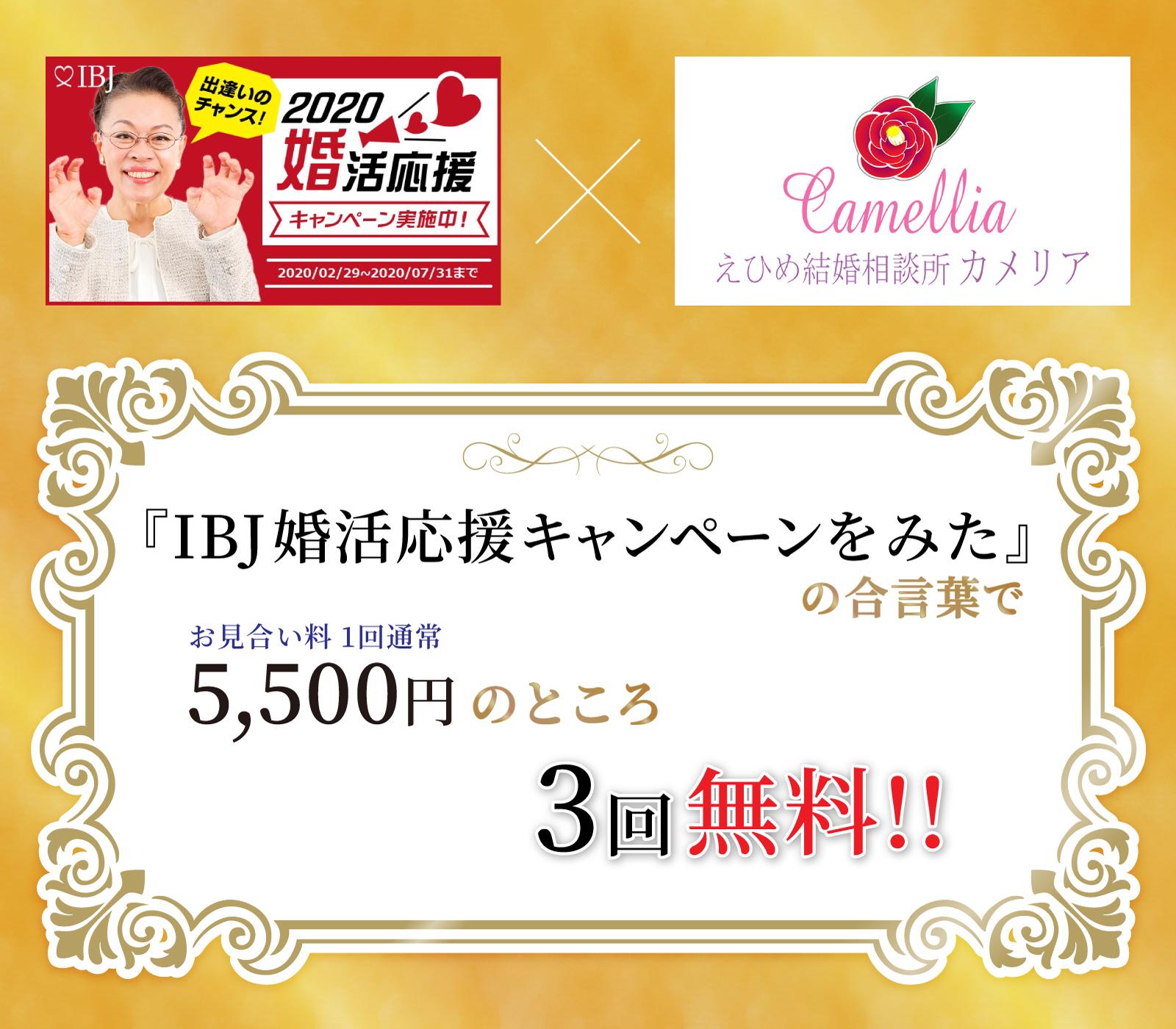 アンバサダーに柴田理恵さんが就任!2020年7月31日まで。カメリアの『IBJ婚活応援キャンペーン』は、お見合い料金通常1回5,500円のところ、3回無料に!!