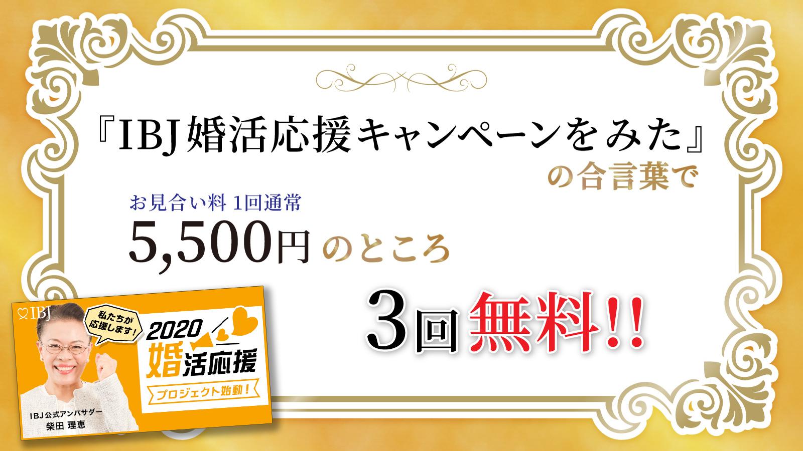 柴田理恵が応援!IBJ婚活応援キャンペーン!お見合い料1回5,500円が「キャンペーンをみた」の合言葉で3回も無料に!