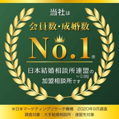 当社は「会員数・成婚数」No.1!日本結婚相談所連盟(IBJ)の加盟相談所です(※日本マーケティングリサーチ機構 2020年9月調査)