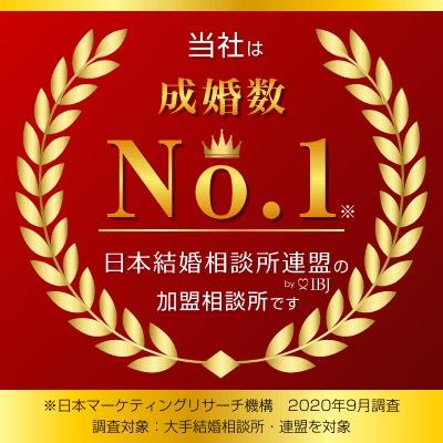 当社は「成婚数」No.1!日本結婚相談所連盟(IBJ)の加盟相談所です(※日本マーケティングリサーチ機構 2020年9月調査)