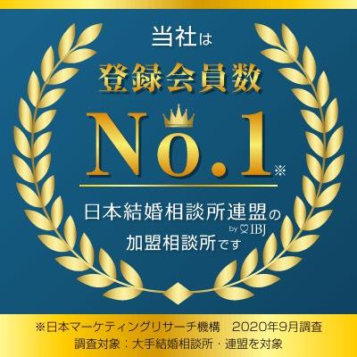 当社は「登録会員数」No.1!日本結婚相談所連盟(IBJ)の加盟相談所です(※日本マーケティングリサーチ機構 2020年9月調査)