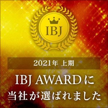えひめ結婚相談所 カメリアはIBJ AWARD PREMIUM2021上期 受賞の相談所です